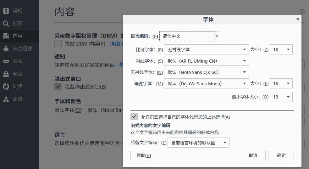 Linux的浏览器中等宽字体显示不正常的问题